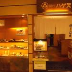 銀座 ハゲ天 - 銀座 ハゲ天 札幌ステラプレイス店