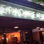ペパカフェ・フォレスト - 開放感のある雰囲気で御座います。