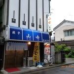 Yamame - 福島駅から3~5分