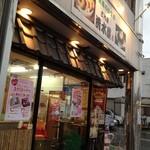 三代目 清水屋 - 小川町駅前にあるお店