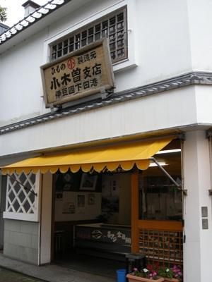 小木曽商店 支店