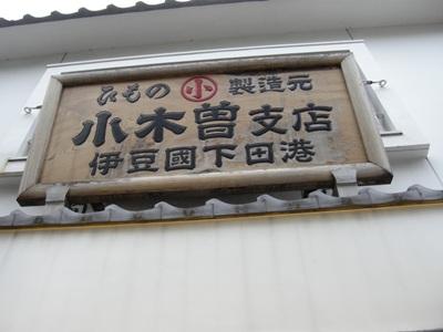 小木曽商店 支店 name=