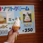小岩井農場 ジェラートショップ - ソフトクリームミルク\350