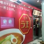 日清ラ王 袋麺屋 - 山手線ホームに一際目立つ真っ赤なラ王店Σ(゚∀゚ノ)ノキャー