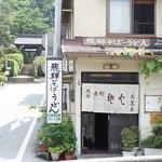 大黒屋 - 外観、江名子川をはさんで(2013.7.25)