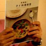 ニランカフェ - 本「長澤恵のタイ料理教室」