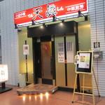 Tenshin - 店舗