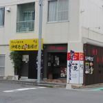 由ら花 - 馬出バス停交差点にある沖縄そばと唐揚げのお店です。