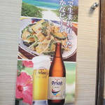 由ら花 - 店内にはオリオンビールのポスター等の広告や飾りががありさすがに沖縄料理のお店。