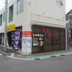 由ら花 - お店は馬出バス停の付近にありますよ。