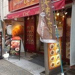 カレーショップC&C 西新宿1丁目店 -