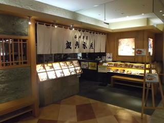 札幌銀鱗 - 銀鱗水産 札幌ステラプレイス店