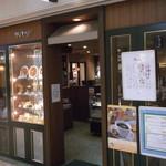 コーヒー・サロン サイセリア - マクドナルド 札幌アピア店