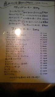 アルム珈琲店 - 豆の販売あり