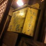 駄菓子屋食堂 - 昔懐かしい牛乳ポストもありました。