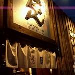 20343211 - ●お店(2013.06)●