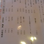 Kawasakishouten - メニュー左側
