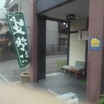 籐寿庵 - 堂々の太い柱の入り口(^^♪この感じからして自動の文字が付くと入り口前で開くの待ってしまいますね(汗)こんな時代こそ手動の入り口に赴きを感じますね♪♪エコだね^^