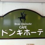 カフェ・ドンキホーテ -