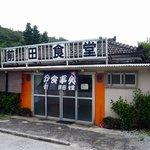 前田食堂 - お店の概観です。1972年(昭和47年)開業です。35年以上営業しているんですね。