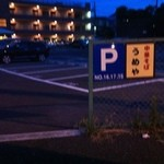 中華そば うめや - 駐車場の入り口フェンスに小さな看板^ ^;;;