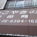 たこやきの店 内田商店 - このテント目印