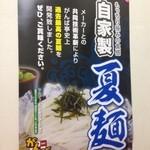 がんば亭 - がんば亭 西条店 夏麺ポスター