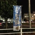 がんば亭 - がんば亭 西条店 夏麺ノボリ