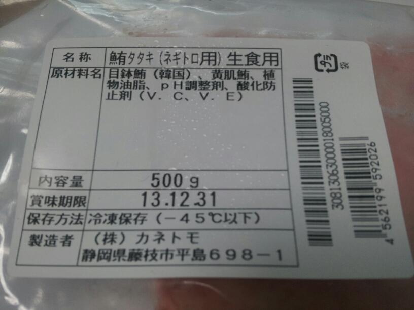 カネトモ 1号店 name=