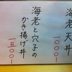 天富 - メニュー