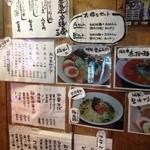 中華そば 高松食堂 - 店頭にあるメニュー表