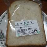ボストンベイク - 玄米食パン