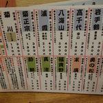 20369352 - ドリンクメニュー(日本酒)