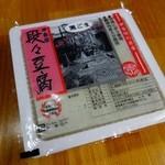 豆腐茶房だんだん - 黒ごま豆腐