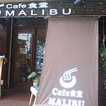 Cafe食堂 MALIBU - 店舗外観(昼)