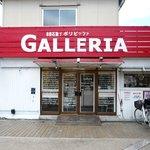 ガレリア - 入口