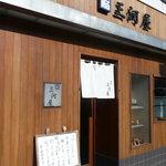 三河屋鮨 - 駅前の立地でとても便利♪