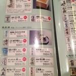 20370209 - 日本酒のメニュー