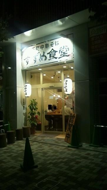 すずめ食堂 - お店外観