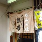 瓢華 湊町店 -