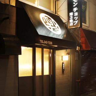 創成川イーストの隠れ家的焼肉店