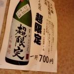 20376172 - 期間限定の日本酒(地酒)