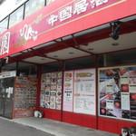 中国日隆園 - 中国日隆園 札幌元町店