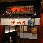 Yukari - お店の入口