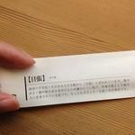 20380404 - 箸袋に魚のイラストと説明が!