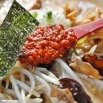 満び - 自家製辛子味噌