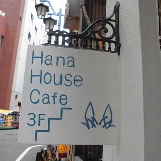 小さなビルの3階にある隠れ家的カフェ