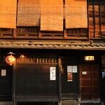 萬 燕楽 - 元は薬屋さんだったという純日本家屋を店舗に。京都、そして日本のよさを醸し出す外観です。