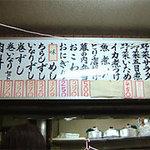 勝太郎食堂 -