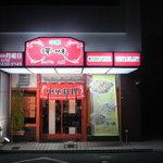 中華料理 澤味 -